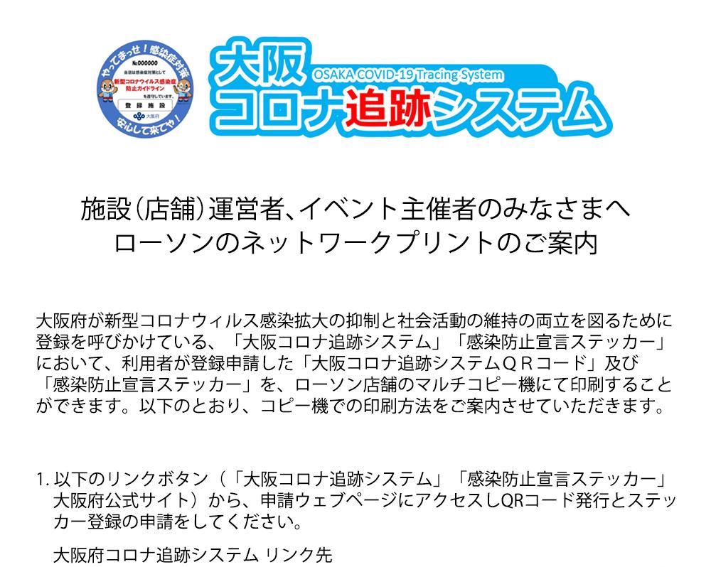 コロナ 追跡 システム 大阪