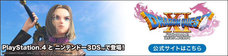PlayStation4とニンテンドー3DSで登場! ドラゴンクエストXI過ぎ去りし時を求めて