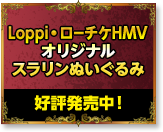 Loppi・ローチケHMVオリジナルスラリンぬいぐるみ 好評発売中!