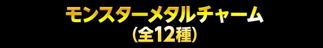 モンスターメタルチャーム(全12種)