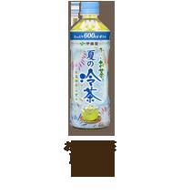お~いお茶夏の冷茶600ml