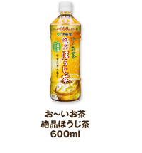 お~いお茶絶品ほうじ茶600ml