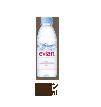エビアン330ml