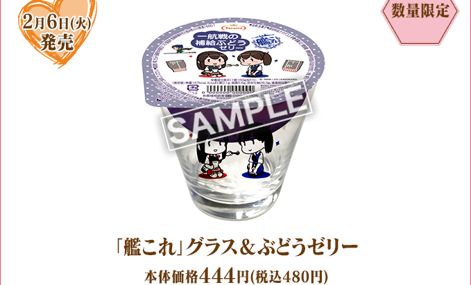 http://www.lawson.co.jp/campaign/kancolle/img/kcl_goods_jelly.png