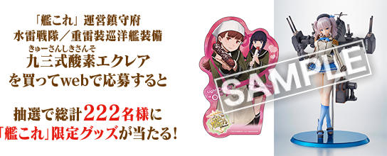 http://www.lawson.co.jp/campaign/kancolle/img/kcl_goods_ponta.png