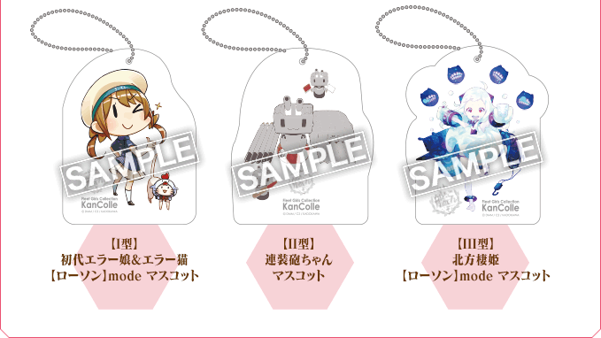 http://www.lawson.co.jp/campaign/kancolle/img/kcl_mascot_item.png