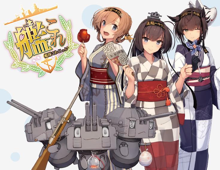 『艦隊これくしょん -艦これ-』鎮守府秋祭り キャンペーン|ローソン