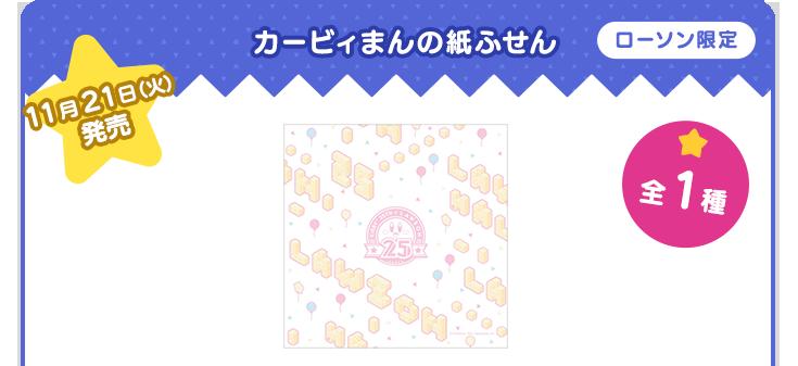 11月21日(火)発売 ローソン限定 カービィまんの紙ふせん [全1種]