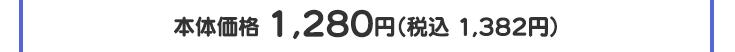 本体価格 1,280円(税込 1,382円)