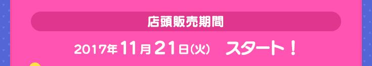 店頭販売期間:2017年11月21日(火)スタート!