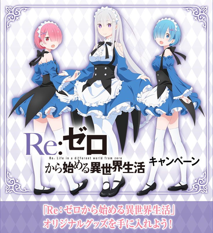 Re:ゼロから始める異世界生活 キャンペーン 「Re:ゼロから始める異世界生活」オリジナルグッズを手に入れよう!