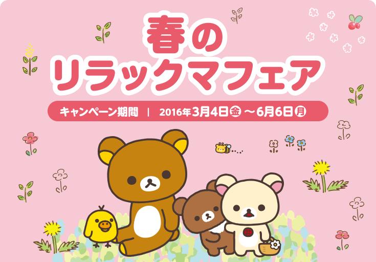 春のリラックマフェア【キャンペーン期間】2016年3月4日(金)~6月6日(月)