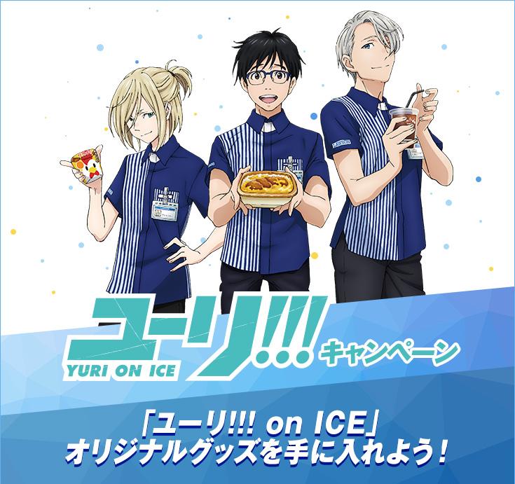 ユーリ!!! on ICE キャンペーン「ユーリ!!! on ICE」オリジナルグッズを手に入れよう!