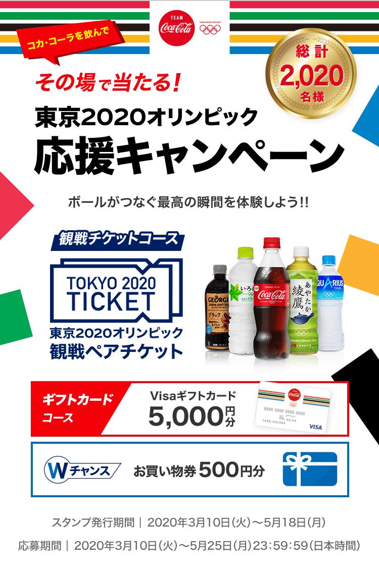 コカ コーラ オリンピック