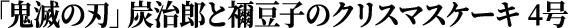 「鬼滅の刃」炭治郎と禰豆子のクリスマスケーキ 4号