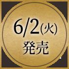 6/2(火)発売