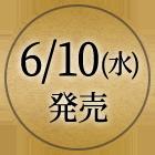 6/10(水)発売