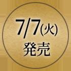 7/7(火)発売