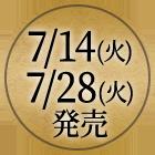 7/14(火)7/28(火)発売