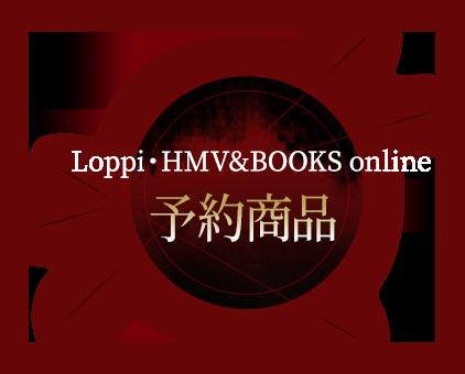 Loppi・HMV&BOOKS online 予約商品