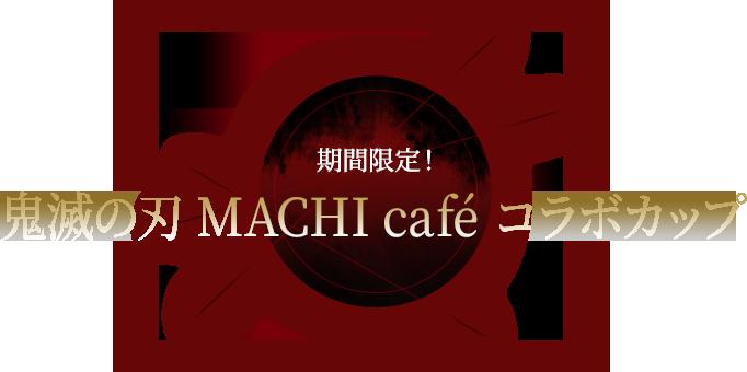 期間限定! 鬼滅の刃 MACHI café コラボカップ