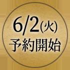 6/2(火)予約開始