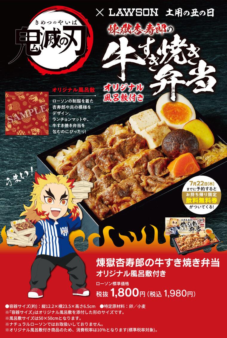 煉獄杏寿郎の牛すき焼き弁当