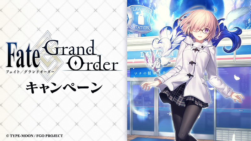 Fate/Grand Orderキャンペーン 店内放送情報