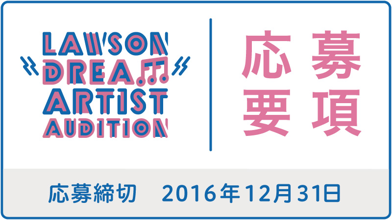 LAWSON DREAM ARTIST AUDITION 応募要項