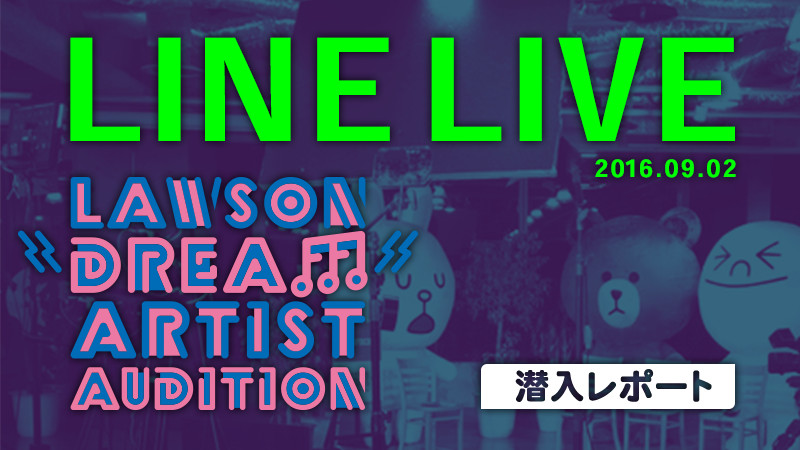 LAWSON DREAM ARTIST AUDITION LINE LIVE潜入レポート(16/09/02)