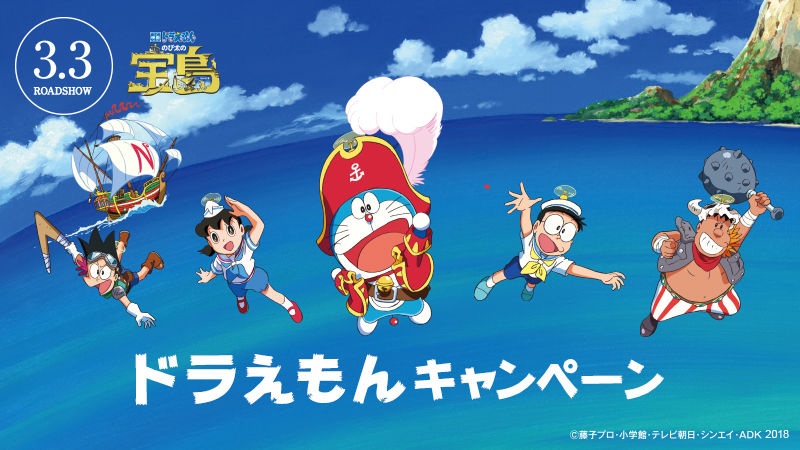 /lab/entertainment/art/__icsFiles/afieldfile/2018/01/15/180115-doraemon2018-g_2.jpg