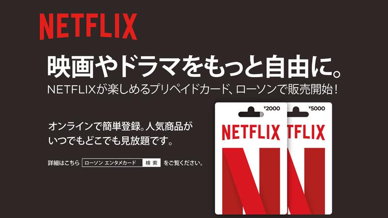 プリペイド netflix Netflixギフトカードとは?購入方法から使い方まで初心者向けに解説!
