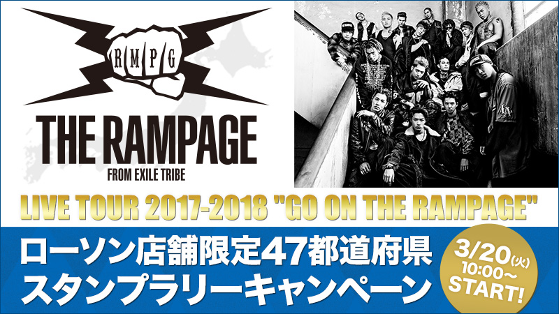 "THE RAMPAGE LIVE TOUR 2017-2018 ""GO ON THE RAMPAGE"" × ローソン"