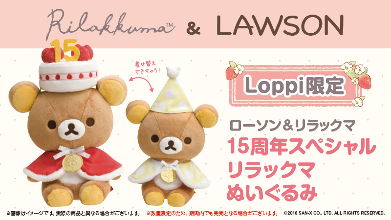 /lab/entertainment/art/__icsFiles/afieldfile/2018/04/19/rilakkuma-goods-g.jpg