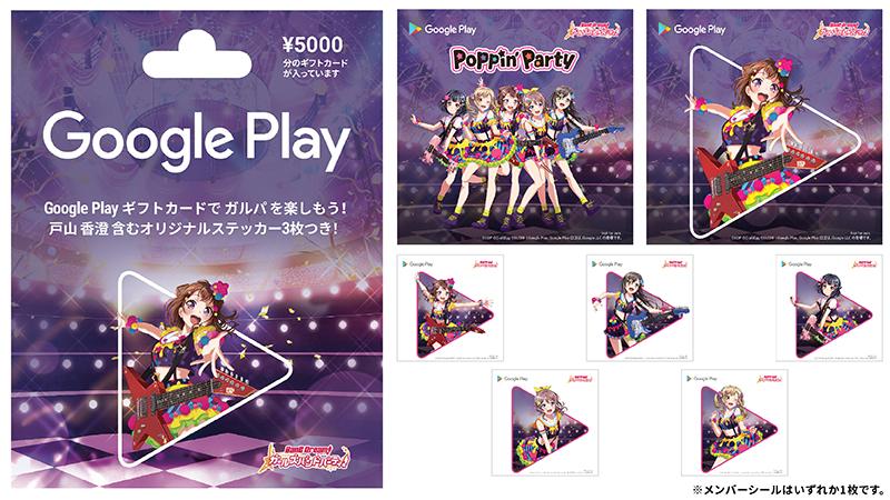 Play カード キャンペーン google