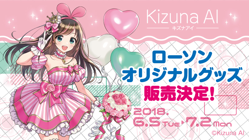 /lab/entertainment/art/__icsFiles/afieldfile/2018/05/22/kizunaai_banner_01.jpg