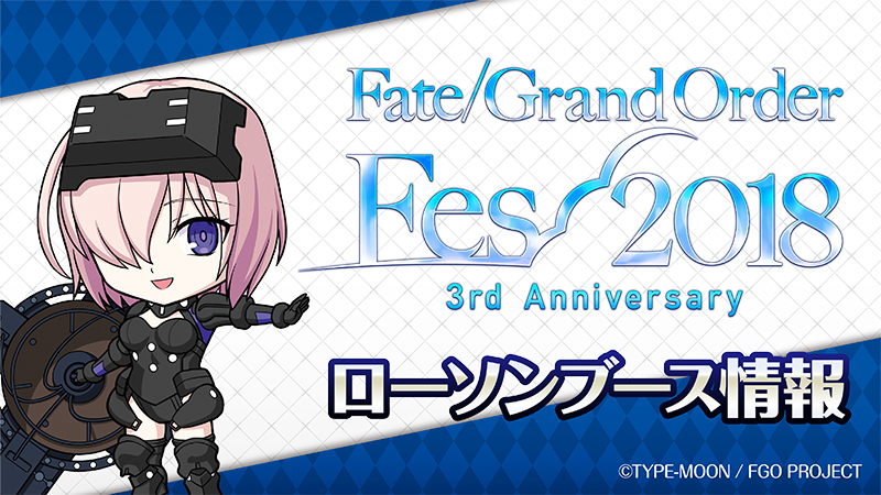『Fate/Grand Order Fes. 2018 ~3rd Anniversary~』ローソンブース情報
