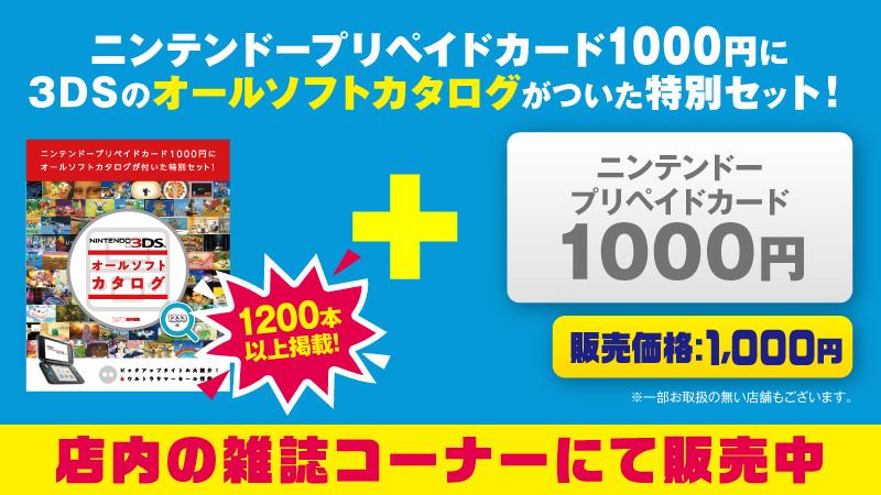 プリペイド カード 円 ニンテンドー コンビニ 1000