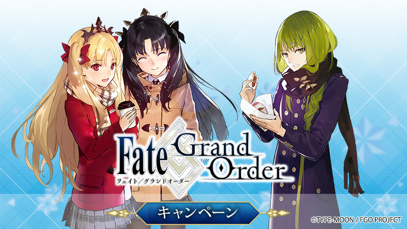 Fate/Grand Order キャンペーン