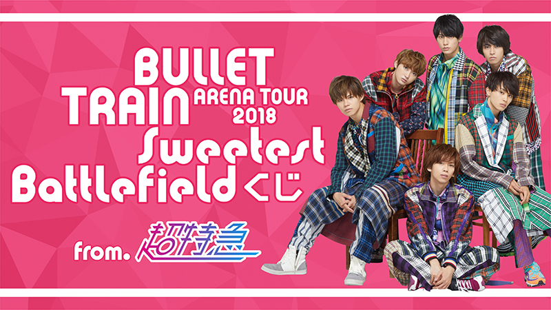 BULLET TRAIN ARENA TOUR2018 SWEETEST BATTLEFIELDくじfrom.超特急
