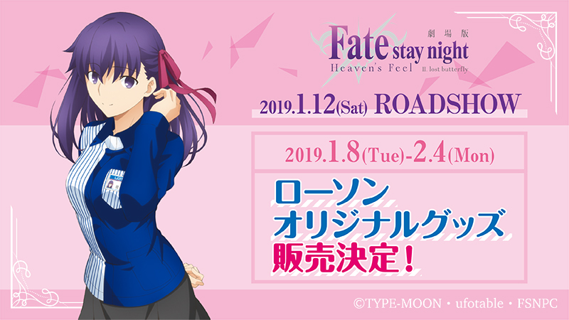 劇場版「Fate/stay night[Heaven's Feel]」Ⅱ.lost butterfly コラボ店舗開催!