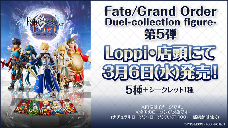 Fate/Grand Order Duel -collection figure- 第5弾は3月6日(水)発売!