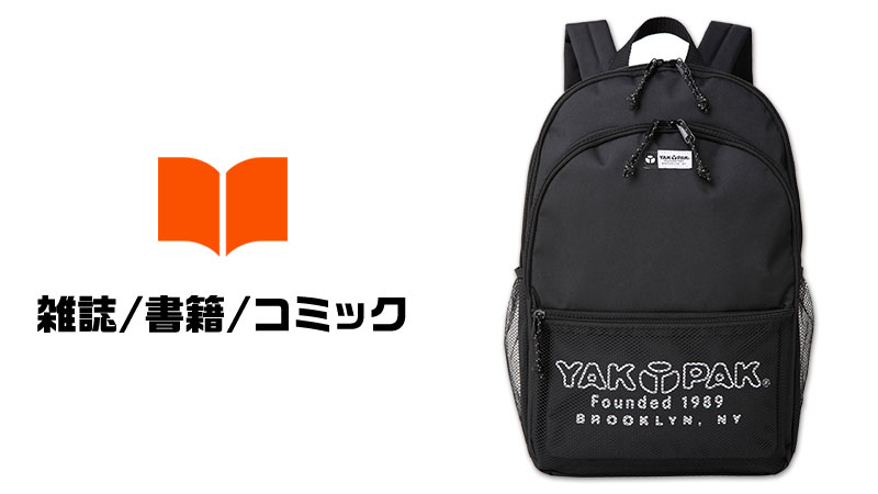 ローソン限定「YAK PAK BACKPACK BOOK BLACK POUCH ver.」を発売!