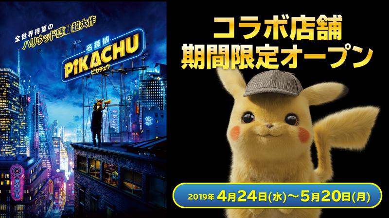 映画「名探偵ピカチュウ」コラボ店舗期間限定オープン
