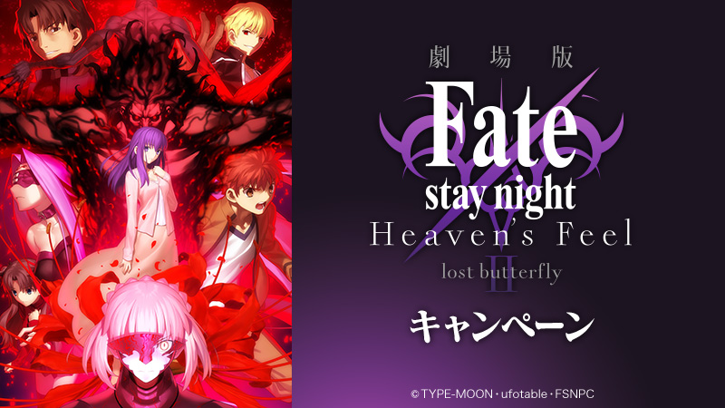 劇場版「Fate/stay night [Heaven's Feel]」 キャンペーン