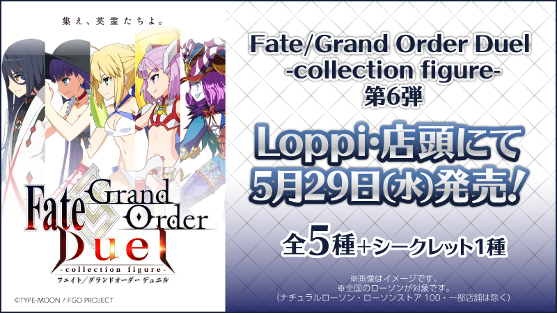 Fate/Grand Order Duel -collection figure- 第6弾は5月29日(水)発売!
