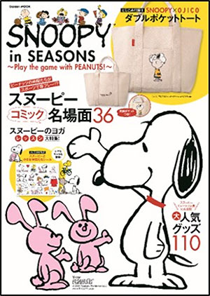 SNOOPY in SEASONS~Play the game with PEANUTS!~