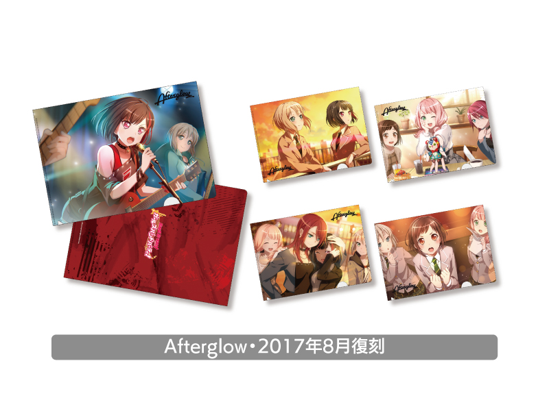 A4クリアファイル5枚セット Afterglow
