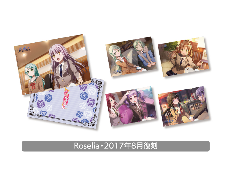 A4クリアファイル5枚セット Roselia