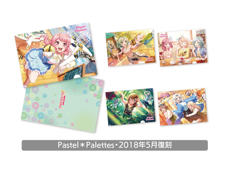A4クリアファイル5枚セット【2018年5月復刻】 Pastel*Palettes